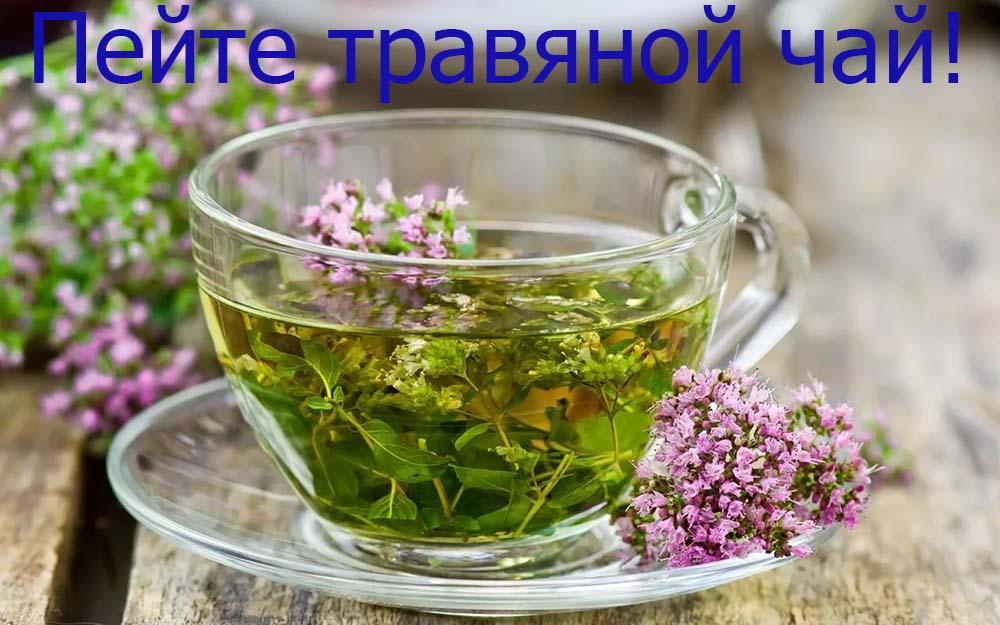 Травяной чай для сброса веса