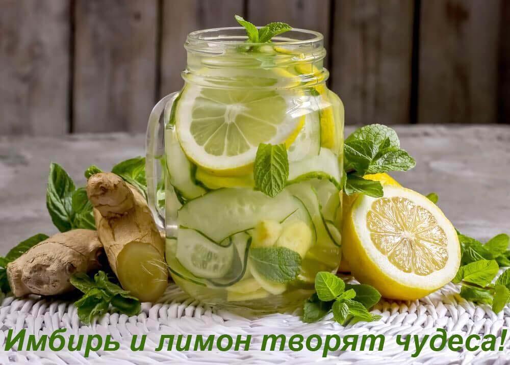Как похудеть с имбирем и лимоном