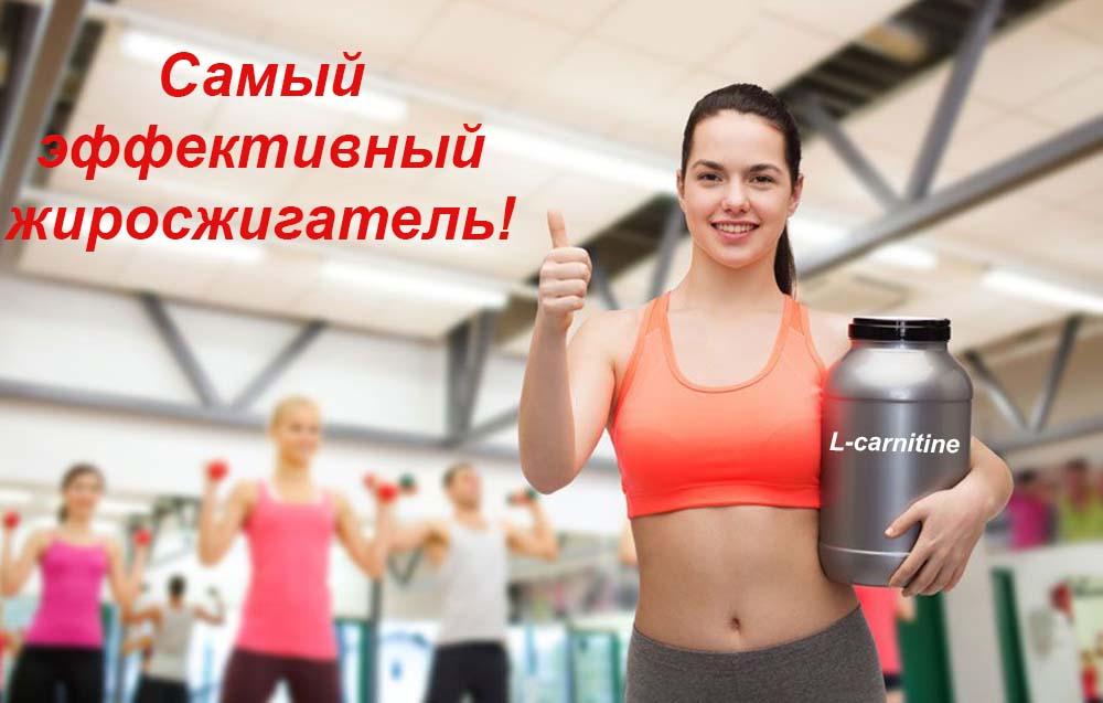 L-карнитин вред или польза