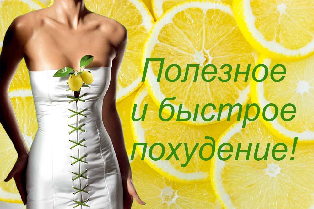 Лимон для снижения веса
