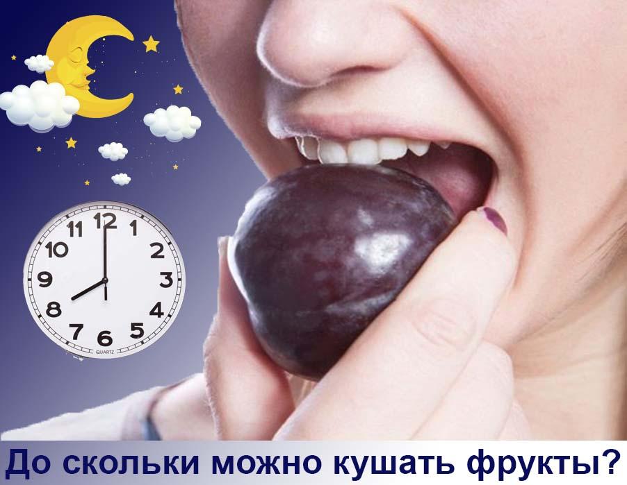 фрукты-на-ночь-при-похудении