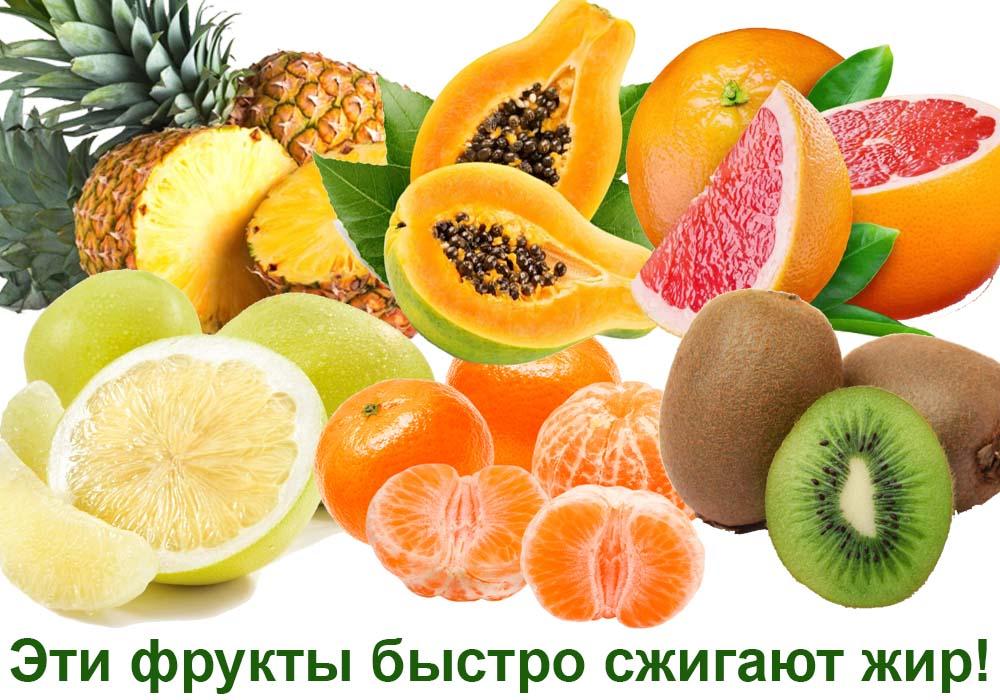 фрукты-сжигающие-жир