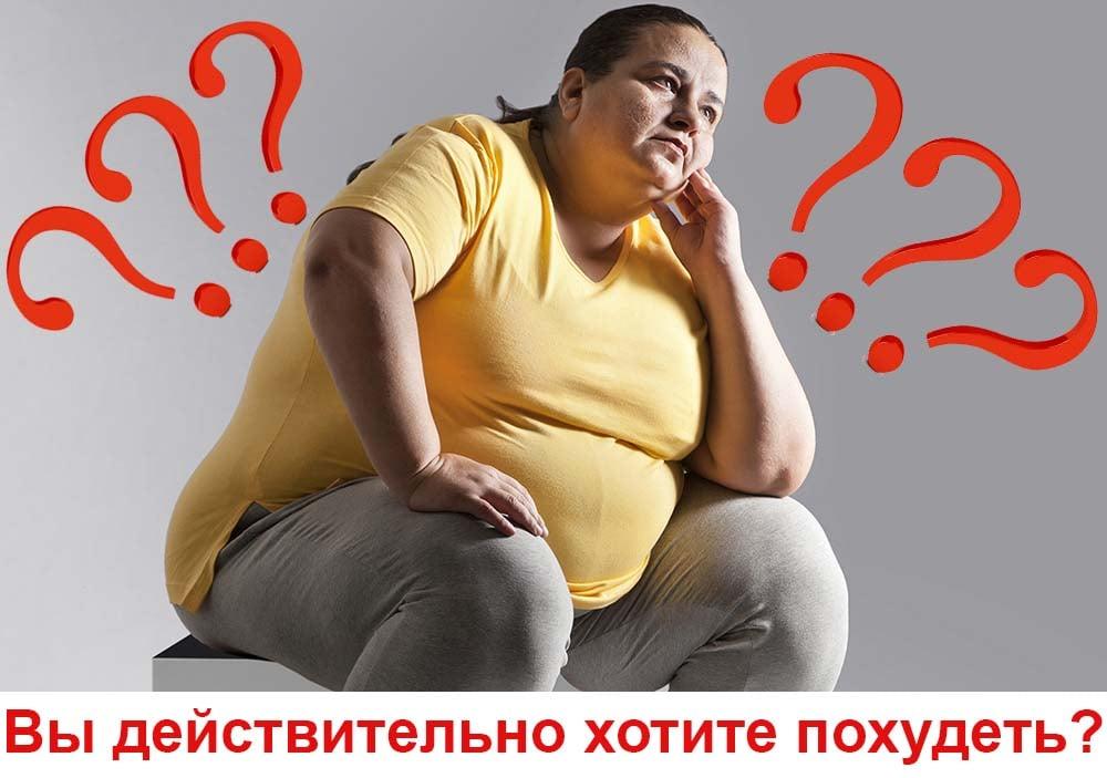 как психологически настроить себя на похудение
