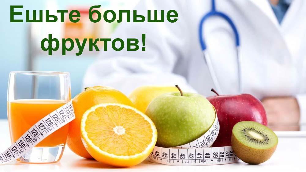 какие-фрукты-можно-есть-при-похудении