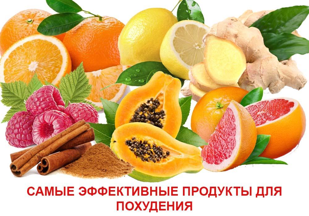 продукты снижающие вес у женщины
