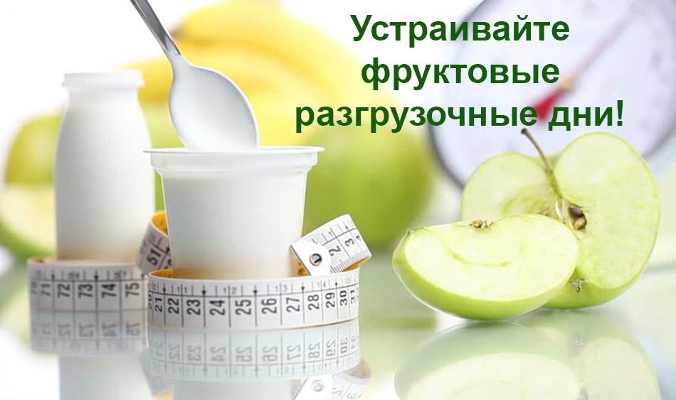 разгрузочные-дни-на-фруктах-для-похудения
