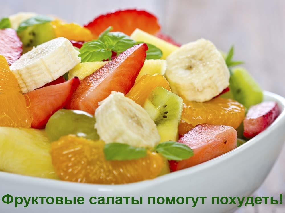 салат-из-фруктов-для-похудения