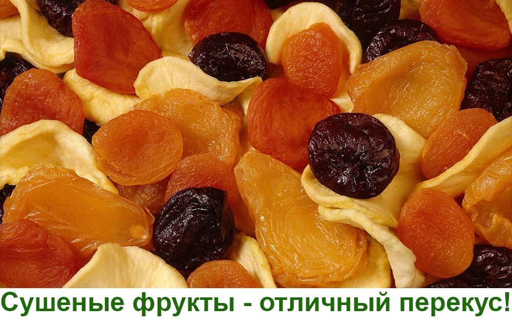 сушеные-фрукты-при-похудении