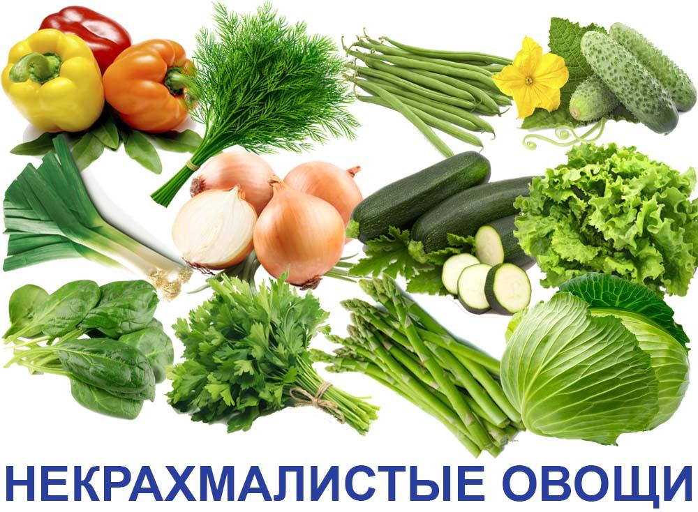 некрахмалистые-овощи