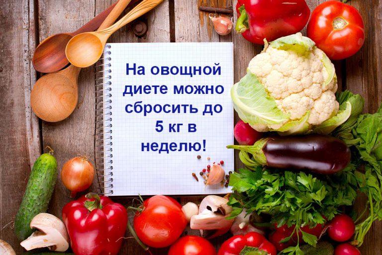 Овощи При Строгой Диете. Полезнее фруктов: овощи при похудении