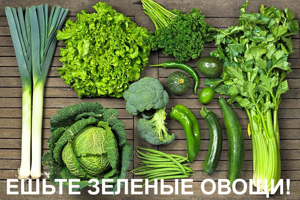 зеленые-овощи